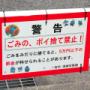 ごみのポイ捨て禁止
