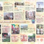 春のお祭・イベント大集合