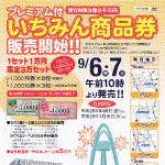 いちみん商品券2013