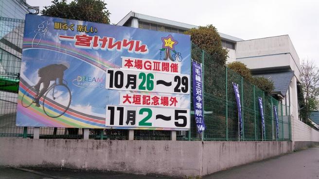 20131105一宮競輪02
