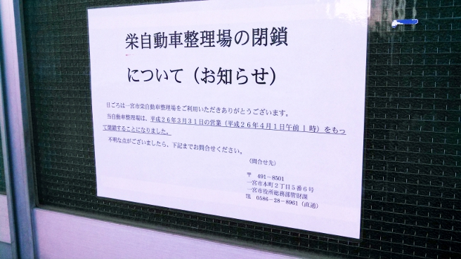 20140123一宮商工会議所会館の建替