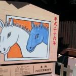 20140108真清神社の巨大絵馬