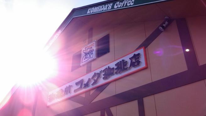 20140120コメダ珈琲店