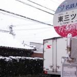 雪の日こそ知りたい。名鉄バスロケーションシステムで運行状況が確認できます