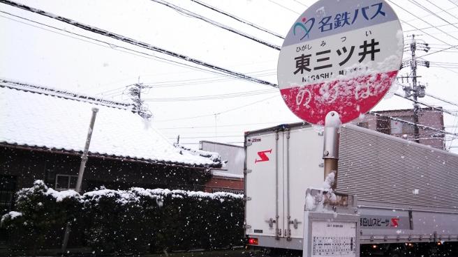 20140214名鉄バスロケーションシステム