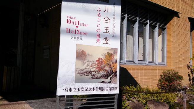20140320川合玉堂