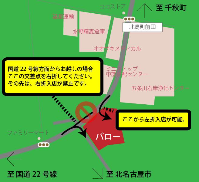 20140408バロー伝法寺の渋滞予想