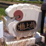 日光川にかかる橋のシンボルは、愛嬌たっぷりの羊です