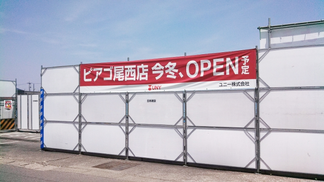 20140617ピアゴ尾西店