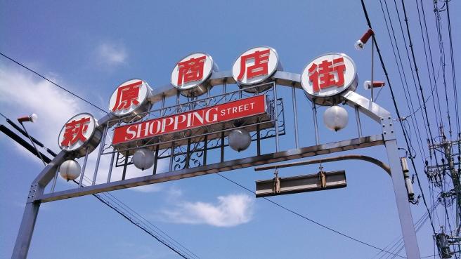 20140624萩原商店街
