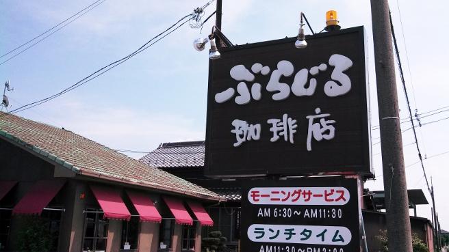 20140723ぶらじる珈琲店