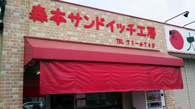 20141001森本のサンドイッチ屋