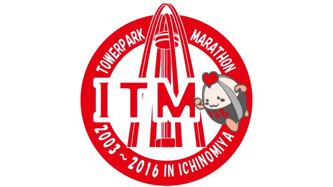 20150211タワーパークマラソンのイメージデザイン没