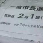 第9代一宮市長に中野正康さんが当選。新しい市長で、新しい市政が始まります