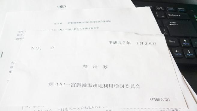 20150203一宮競輪場跡地利用検討委員会の傍聴