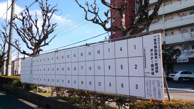 20150327統一地方選挙
