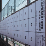 一宮市議会議員一般選挙が告示されました。投票日は2015年4月26日日曜です