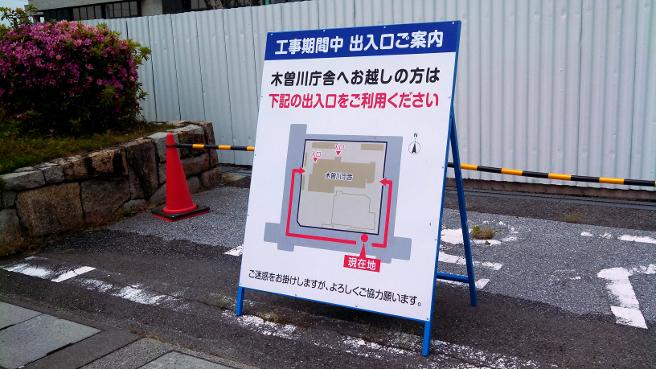 20150515木曽川文化会館の建設案内