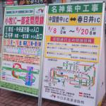 名神集中工事が2015年6月8日から20日まで行なわれます