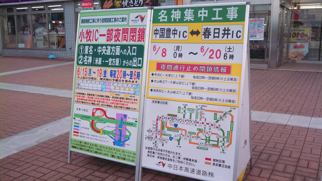 20150518名神集中工事