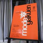 20150611名古屋モード学園のファッションショー
