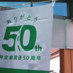 名神全線開通50周年記念が開催中。期間限定のイベントや特典があります