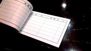 20160114唄の手帳