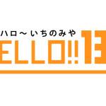 「HELLO!! 138」のロゴにルビを追加しました