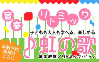 音楽教室虹の歌