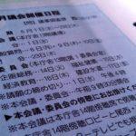 一宮市議会議員の一般質問のまとめ(平成27年6月~平成28年6月定例会)