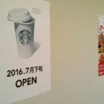 一宮駅のアスティ一宮内にスタバが2016年7月下旬オープン
