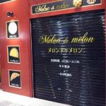 20171221メロンパン専門店