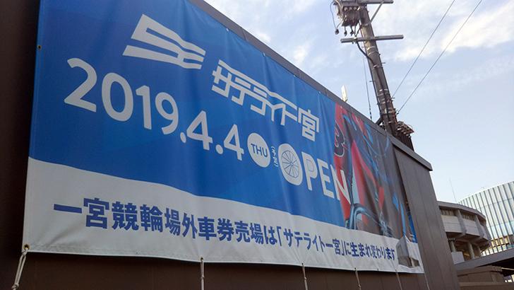 サテライト一宮20190405