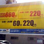 一宮駅周辺のコインパーキング20200326