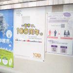 一宮市100周年ポスター