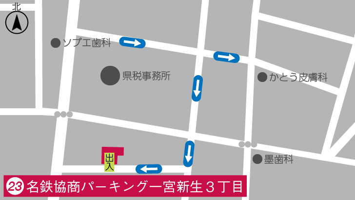 名鉄協商パーキング一宮新生3丁目