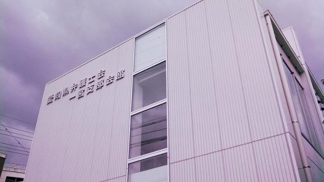 愛知県弁護士会一宮支部
