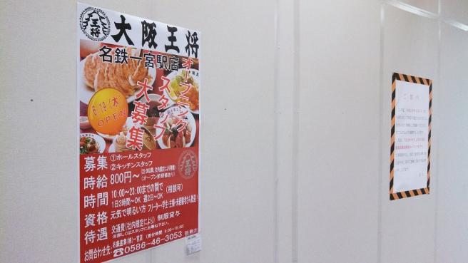20140523大阪王将が一宮駅構内にオープン