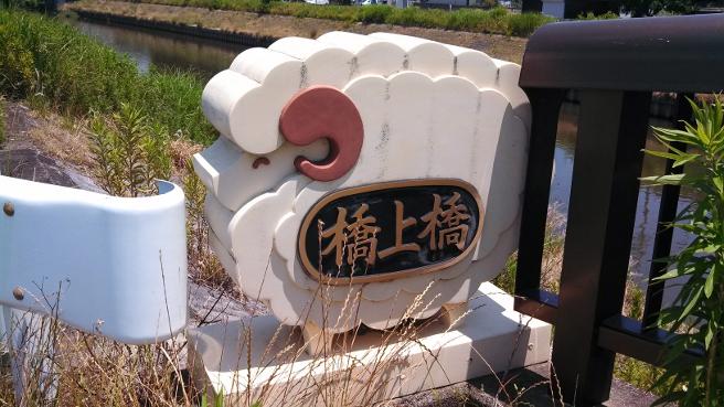 20140617橋のシンボル