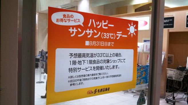 20140804名鉄百貨店一宮店