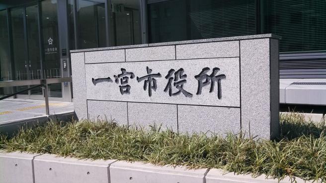 20141023市役所の看板