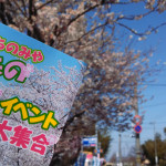 20150318春のお祭りイベント大集合