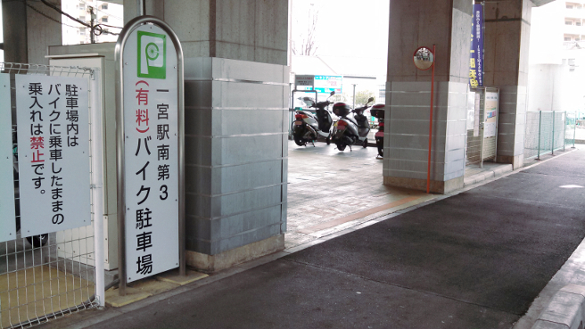 20150422一宮駅南第3バイク駐車場