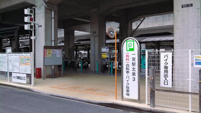 20150422一宮駅北第3バイク駐車場