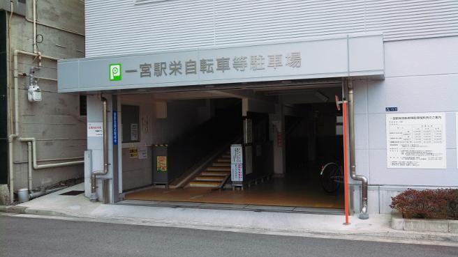 20150422一宮駅栄自転車等駐車場