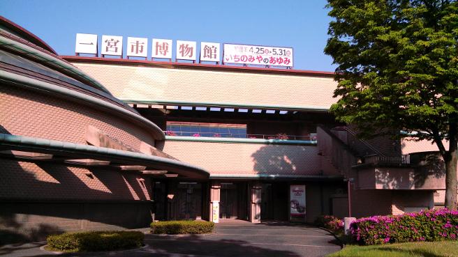 20150503一宮市博物館