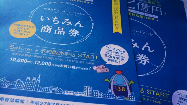 20150602いちみん商品券