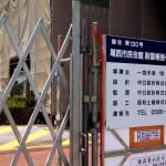 20150615尾西市民会館の耐震工事