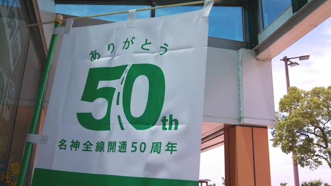 20150702名神全線開通50周年