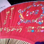 20160615七夕に協賛